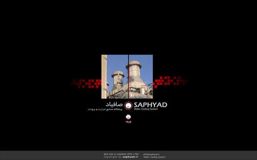 شرکت صافیاد
