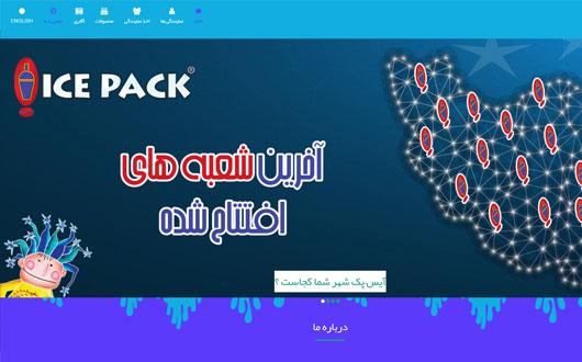طراحی وب سایت شرکت آیس پک ایرانیان