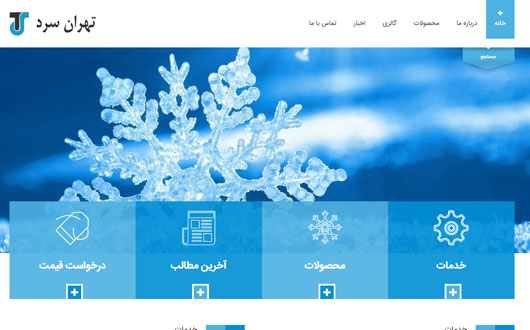 طراحی وب سایت شرکت تهران سرد