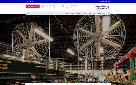 طراحی وب سایت شرکت ایرانیان فن