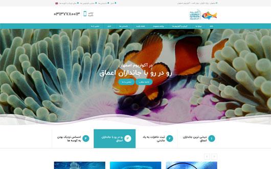 طراحی وب سایت آکواریوم اصفهان