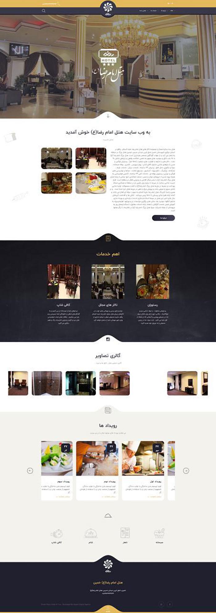 هتل امام رضا(ع) خمین