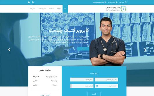 طراحی وب سایت دکتر اعتصامی (دکترای کایروپرکتیک)